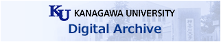 KANAGAWA UNIVERSITY Digital Archive