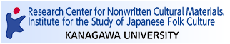 Research Center for Nonwritten Cultural Materials, Institute for the Study of Japanese Folk Culture